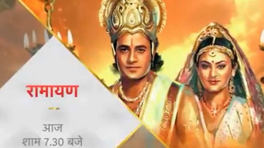 Ramayana to Air on Star Plus